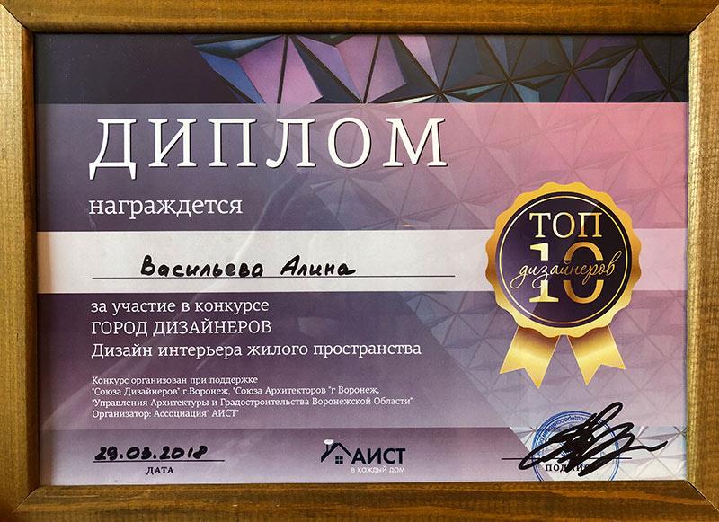 диплом - топ 10 дизайнеров Воронежа